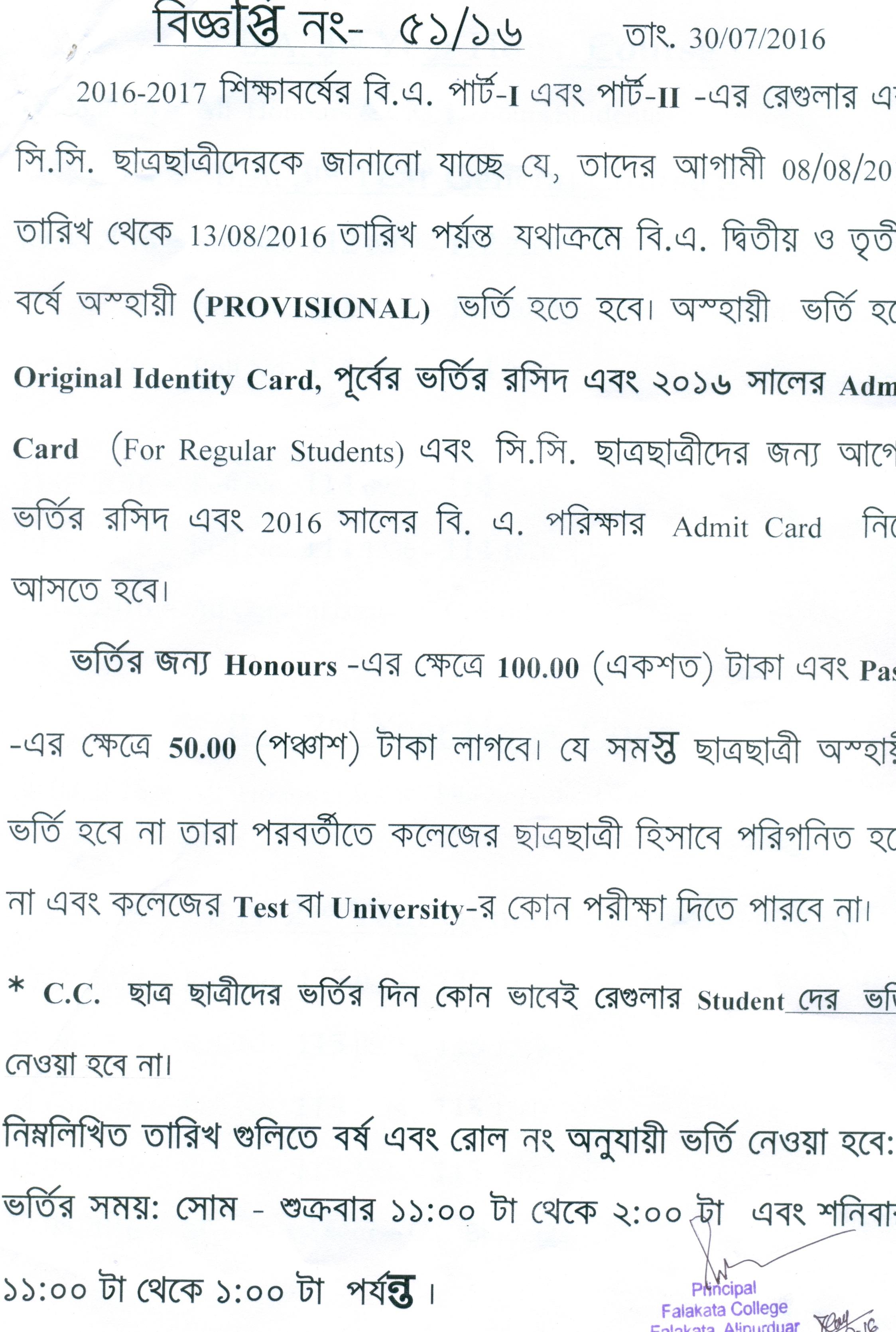 presidency university admit card 2018